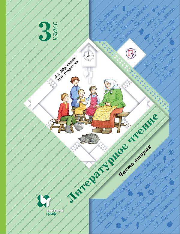 Литературное чтение. 3класс. Учебник. Часть 2. Ефросинина Л.А., Оморокова М.И.