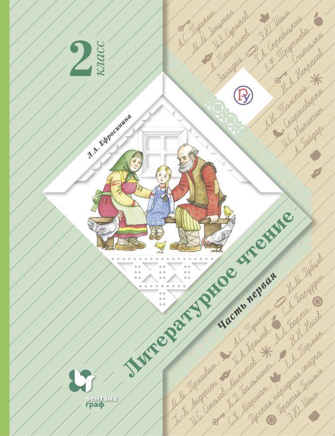 ЕфросининаЛ.А. - Литературное чтение. 2класс. Учебник. Часть 1 обложка книги
