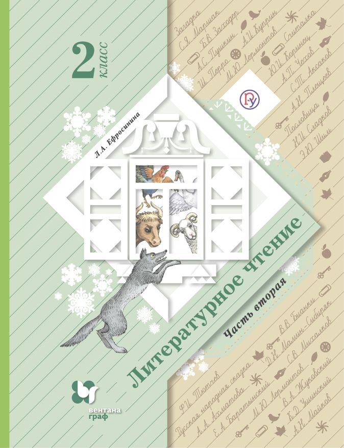ЕфросининаЛ.А. - Литературное чтение. 2класс. Учебник. Часть 2 обложка книги