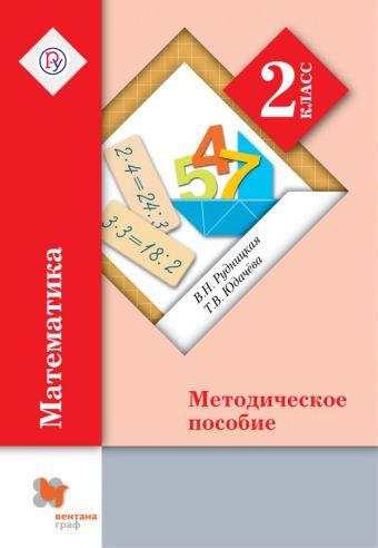 Математика. 2кл. Методическое пособие. Рудницкая В.Н., Юдачева Т.В.
