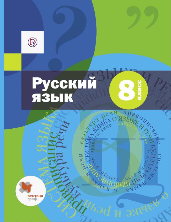 Русский язык. 8 кл. Учебник с приложением. Изд.1