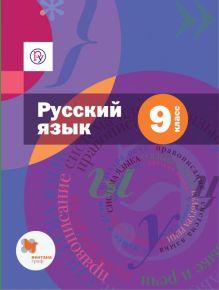 Шмелев А.Д. Русский язык. 9 класс. Учебник с приложением. ФГОС