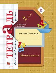 Математика. 2 класс.Тетрадь для контрольных работ