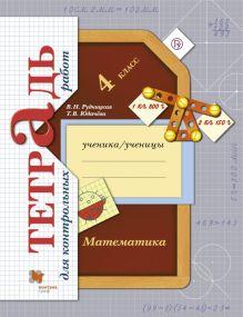 Математика в начальной школе. Тетрадь для контрольных работ. 4кл. Рабочая тетрадь.