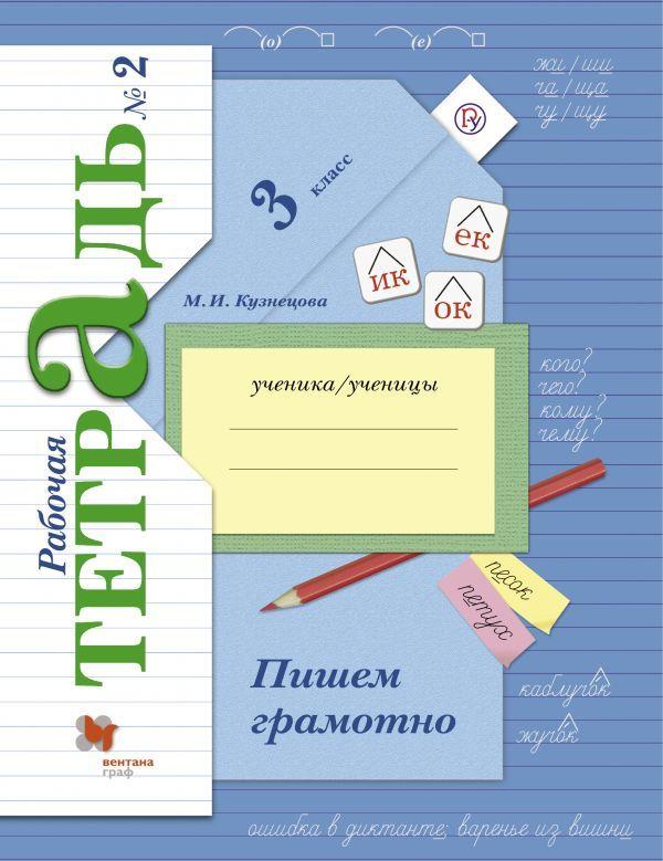 Пишем грамотно. 3кл. Рабочая тетрадь №2. Кузнецова М.И.