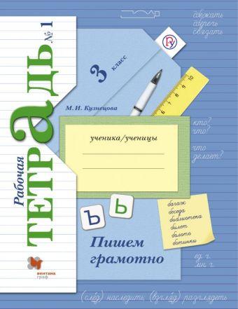 Пишем грамотно. 3кл. Рабочая тетрадь №1. Кузнецова М.И.