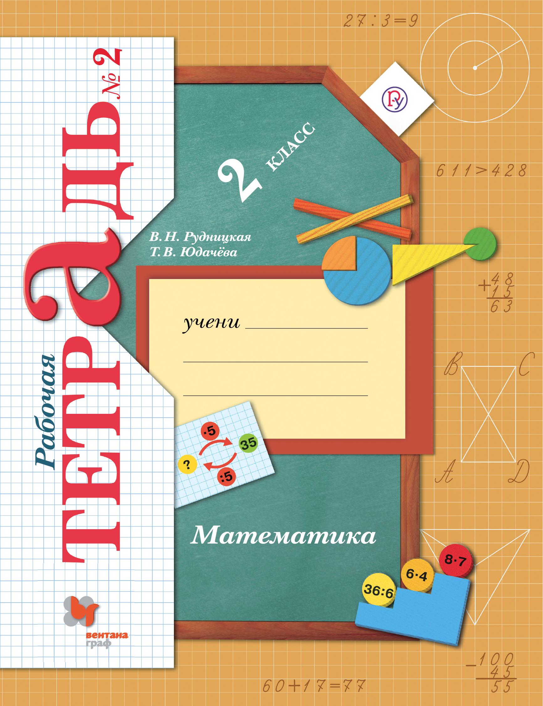 Математика. 2кл. Рабочая тетрадь №2. Изд.4