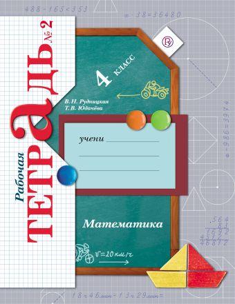 Математика. 4кл. Рабочая тетрадь №2. РудницкаяВ.Н., ЮдачеваТ.В.