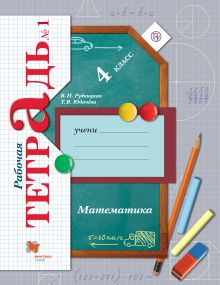 Математика. 4кл. Рабочая тетрадь №1.