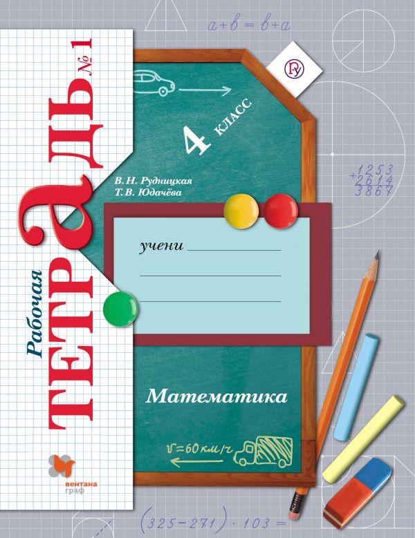 Математика. 4кл. Рабочая тетрадь №1. Рудницкая В.Н., Юдачева Т.В.