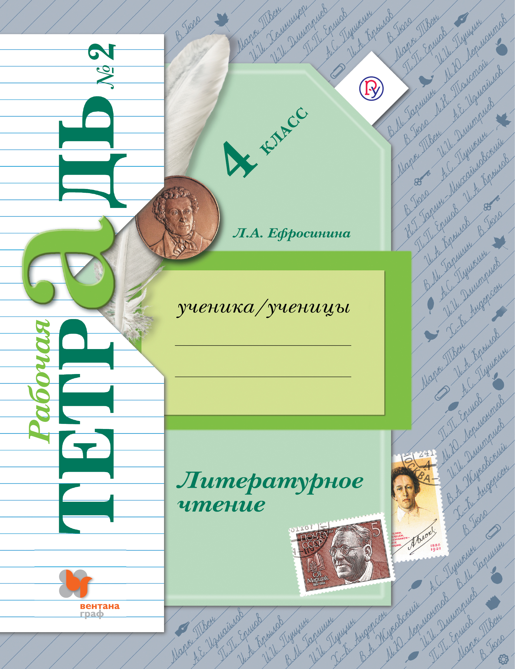 Литературное чтение. 4класс. Рабочая тетрадь №2. ( ЕфросининаЛ.А.  )
