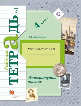 Литературное чтение. 4класс. Рабочая тетрадь №1. Ефросинина Л.А.