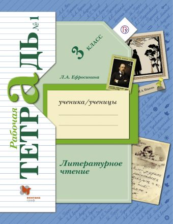 Литературное чтение. 3класс. Рабочая тетрадь №1. ЕфросининаЛ.А.