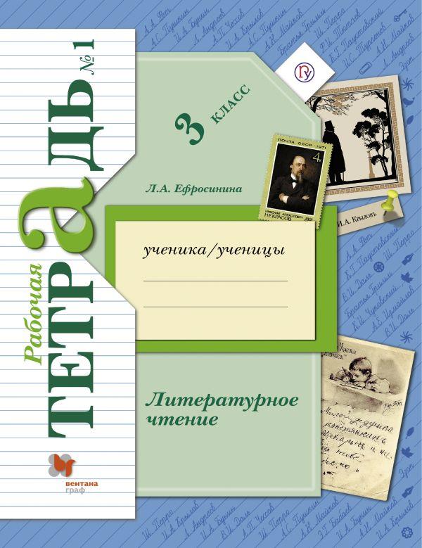Литературное чтение. 3класс. Рабочая тетрадь №1. Ефросинина Л.А.