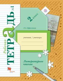 Литературное чтение. 2класс. Рабочая тетрадь №1.