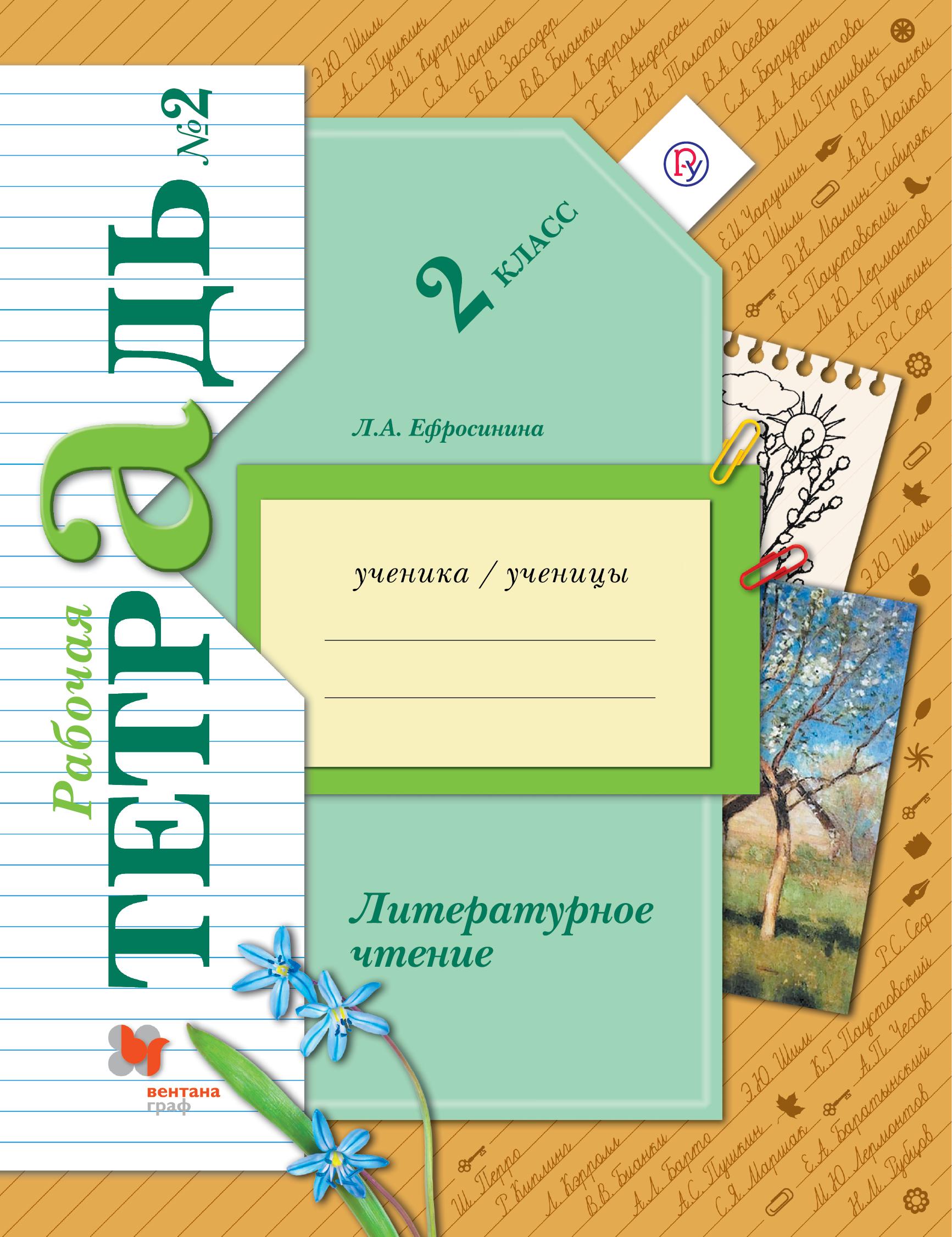 ЕфросининаЛ.А. Литературное чтение. 2класс. Рабочая тетрадь №2.