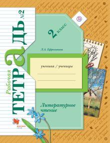 Литературное чтение. 2класс. Рабочая тетрадь №2.
