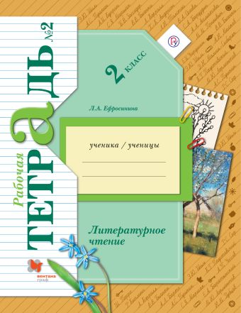 Литературное чтение. 2класс. Рабочая тетрадь №2. Ефросинина Л.А.