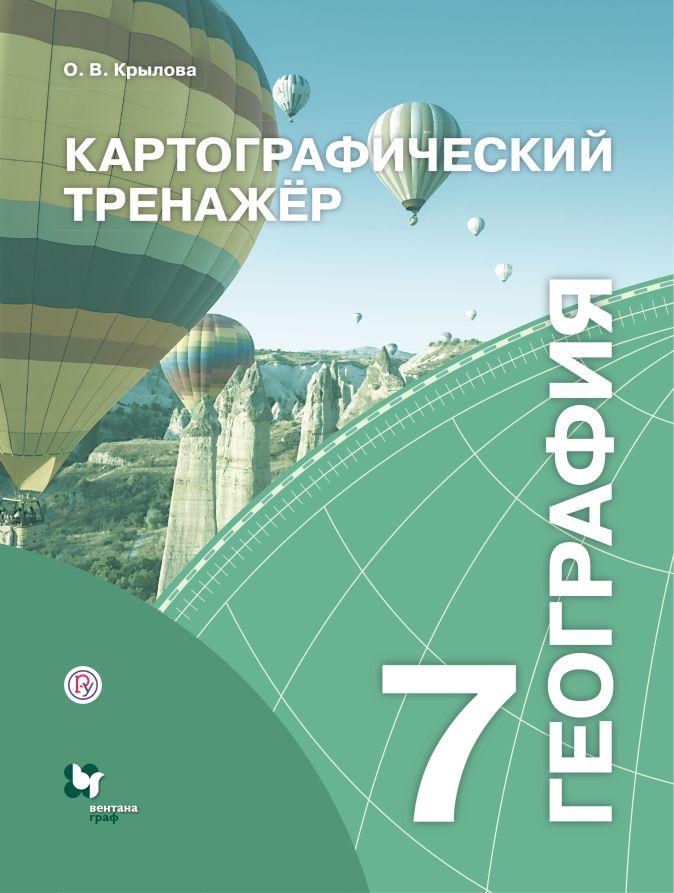 Крылова О.В. - География. Картографический тренажёр. 7 класс обложка книги