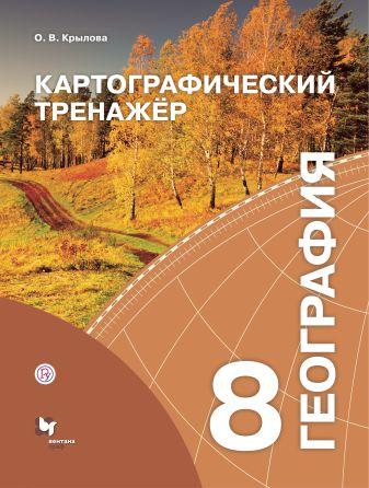Крылова О.В. - География. Картографический тренажёр. 8 класс обложка книги