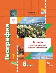 География. Тетрадь для контрольных и проверочных работ. 8 класс.