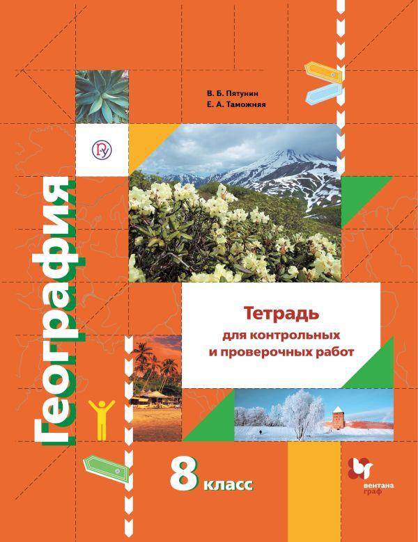 География. Тетрадь для контрольных и проверочных работ. 8 класс