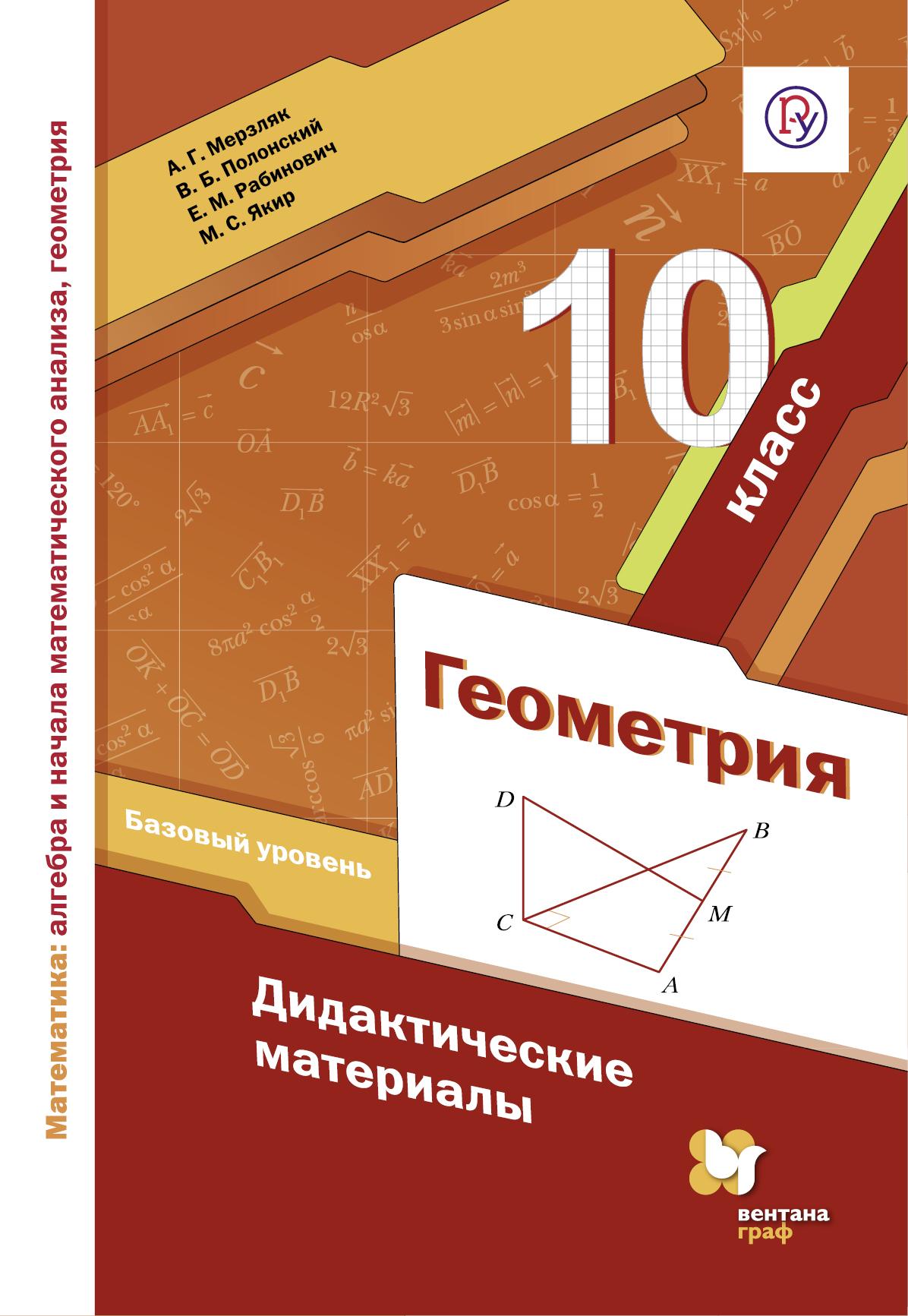 Мерзляк А.Г., Полонский В.Б., Рабинович Е.М., Якир М.С. Математика: алгебра и начала математического анализа, геометрия. Геометрия. 10 класс. Базовый уровень. Дидактические материалы. вентана граф геометрия 8 кл дидактические материалы