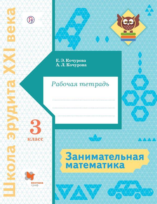 Занимательная математика. Рабочая тетрадь. 3 класс