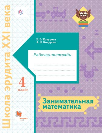 Кочурова Е.Э., Кочурова А.Л. - Занимательная математика. Рабочая тетрадь. 4 класс обложка книги