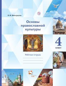 Линия УМК Виноградовой. ОРКСЭ (4)