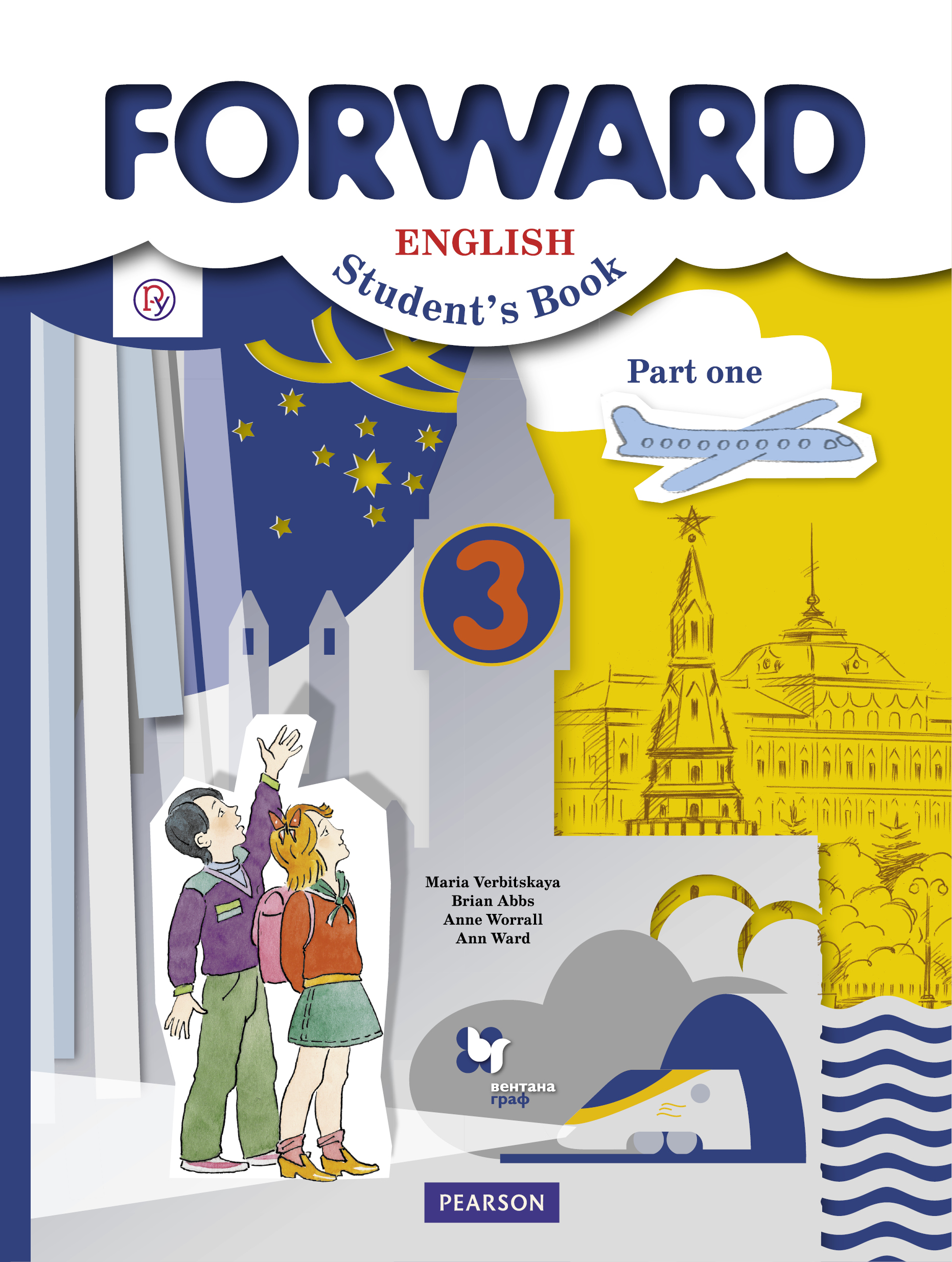 Английский язык. 3класс. Учебник в 2-х частях. Часть 1