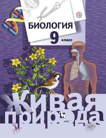 Биология. 9 класс. Учебник Сухова Т.С., Сарычева Н.Ю., Шаталова С.П.