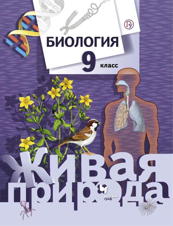 Сухова Тамара Сергеевна: Биология. 9 класс. Учебник