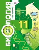 Корнилова О.А., Лощилина Т.Е., Ижевский П.В. - Биология. Базовый уровень. 11кл. Учебник.' обложка книги
