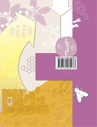 Биология. 11 класс. Углубленный уровень. Учебник ПономареваИ.Н., КорниловаО.А., СимоноваЛ.В.