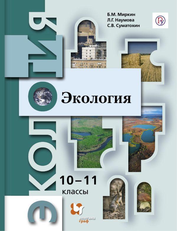 Экология. Базовый уровень. 10-11класс. Учебник. Миркин Б.М., Наумова Л.Г., Суматохин С.В.