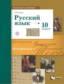 Русский язык и литература. Русский язык. Базовый и углублённый уровни. 10класс. Учебник