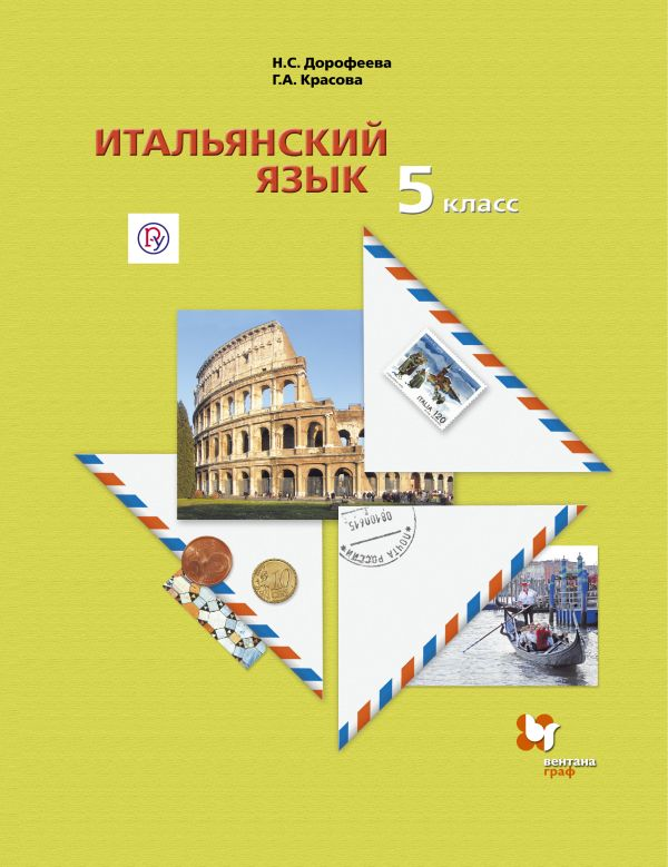 Гдз 7 Класс По Итальянскому Языку Красова