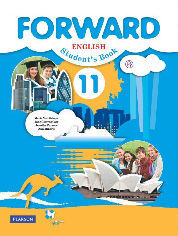 Английский язык. Базовый уровень. 11класс. Учебник