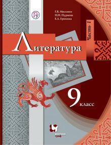 Литература. 9кл. Учебник Ч.1.