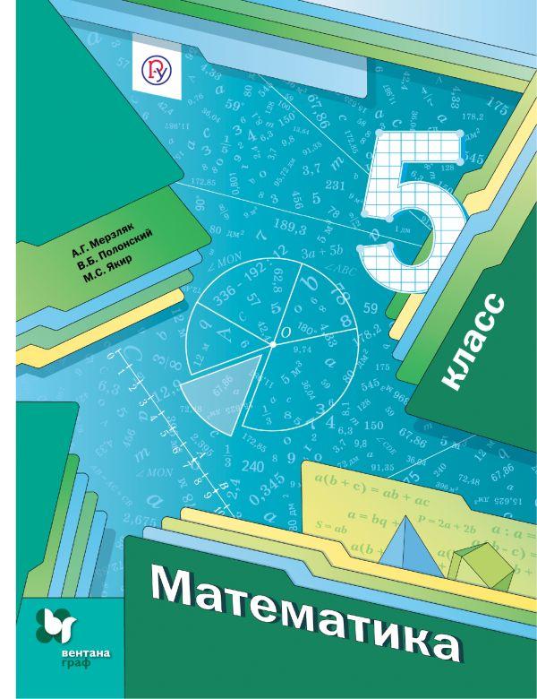 Математика 5 класс а г мерзляк в б полонский м с якир
