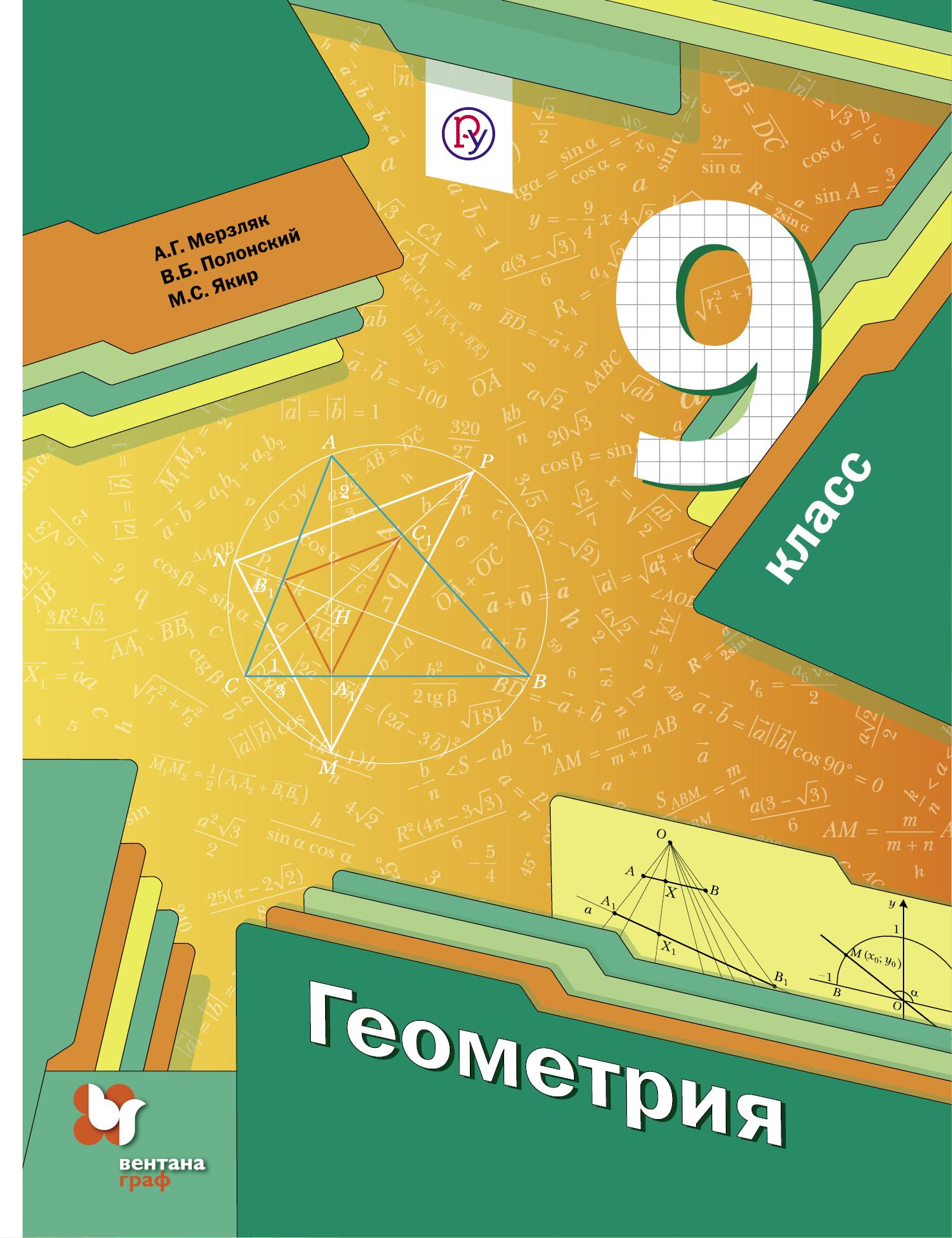 Мерзляк А.Г., Полонский В.Б., Якир М.С. Геометрия. 9класс. Учебник