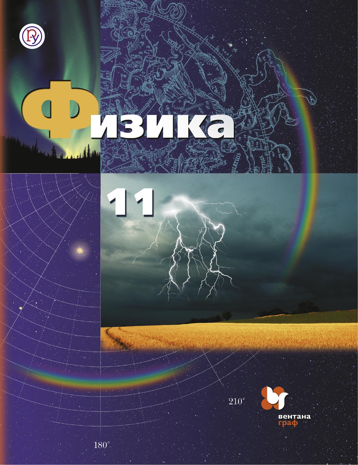 Грачев А.В., Погожев В.А., Салецкий А.М. Физика. Базовый и углубленный уровни. 11класс. Учебник.
