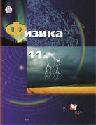 Грачев А.В., Погожев В.А., Салецкий А.М. - Физика. Базовый и углубленный уровни. 11класс. Учебник.' обложка книги
