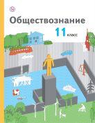 Воронцов А.В., Королева Г.Э., Наумов С.А. - Обществознание. 11класс. Базовый уровень. Учебник.' обложка книги