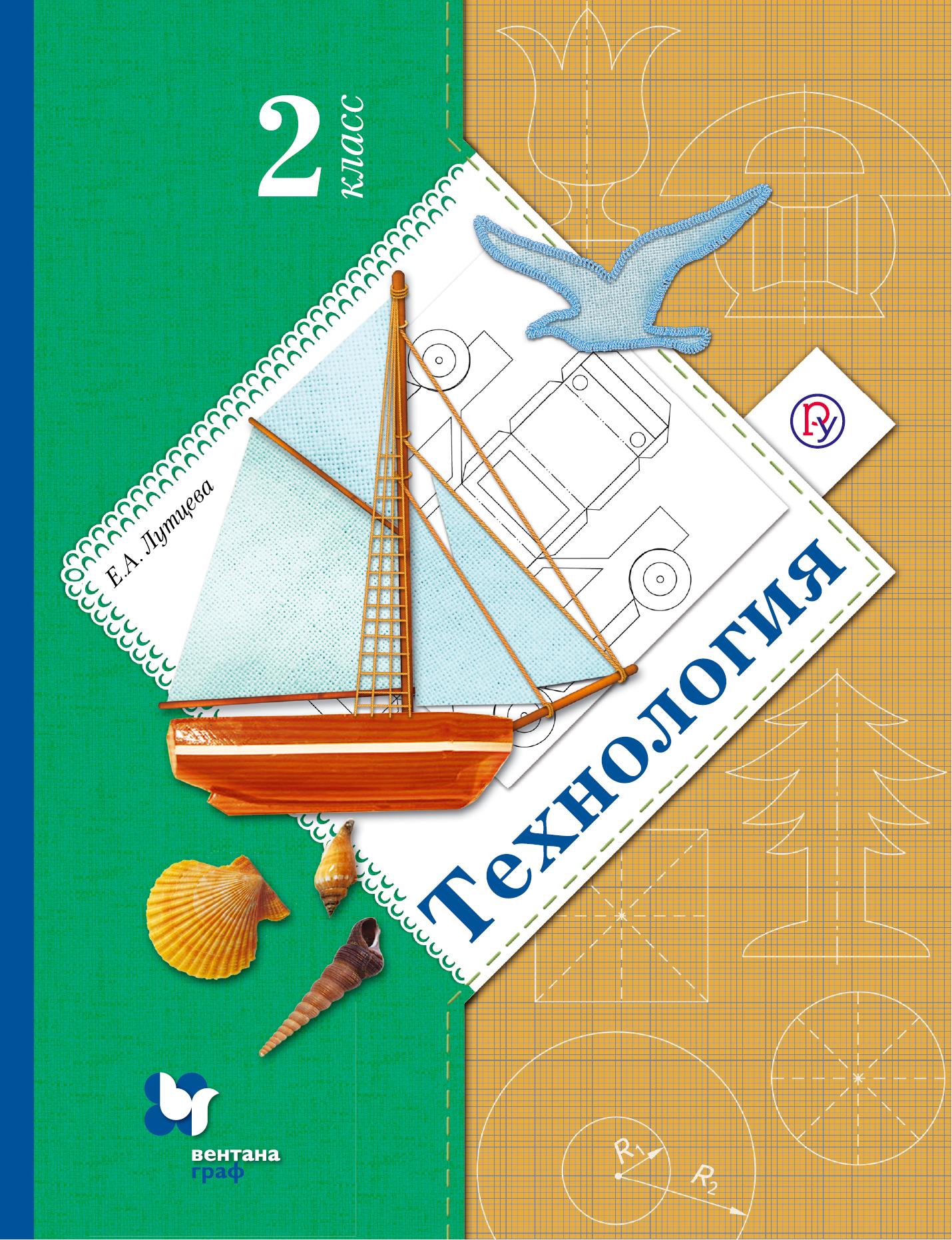Лутцева Е.А. Технология. 2класс. Учебник.