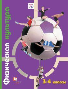 Физическая культура. 3-4кл. Учебник.