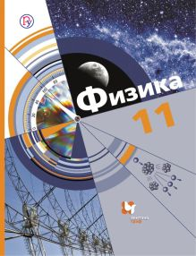 Физика. Базовый и углубленный уровни. 11 класс. Учебник