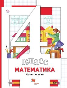 Математика. 4класс. Учебник. Часть 1.