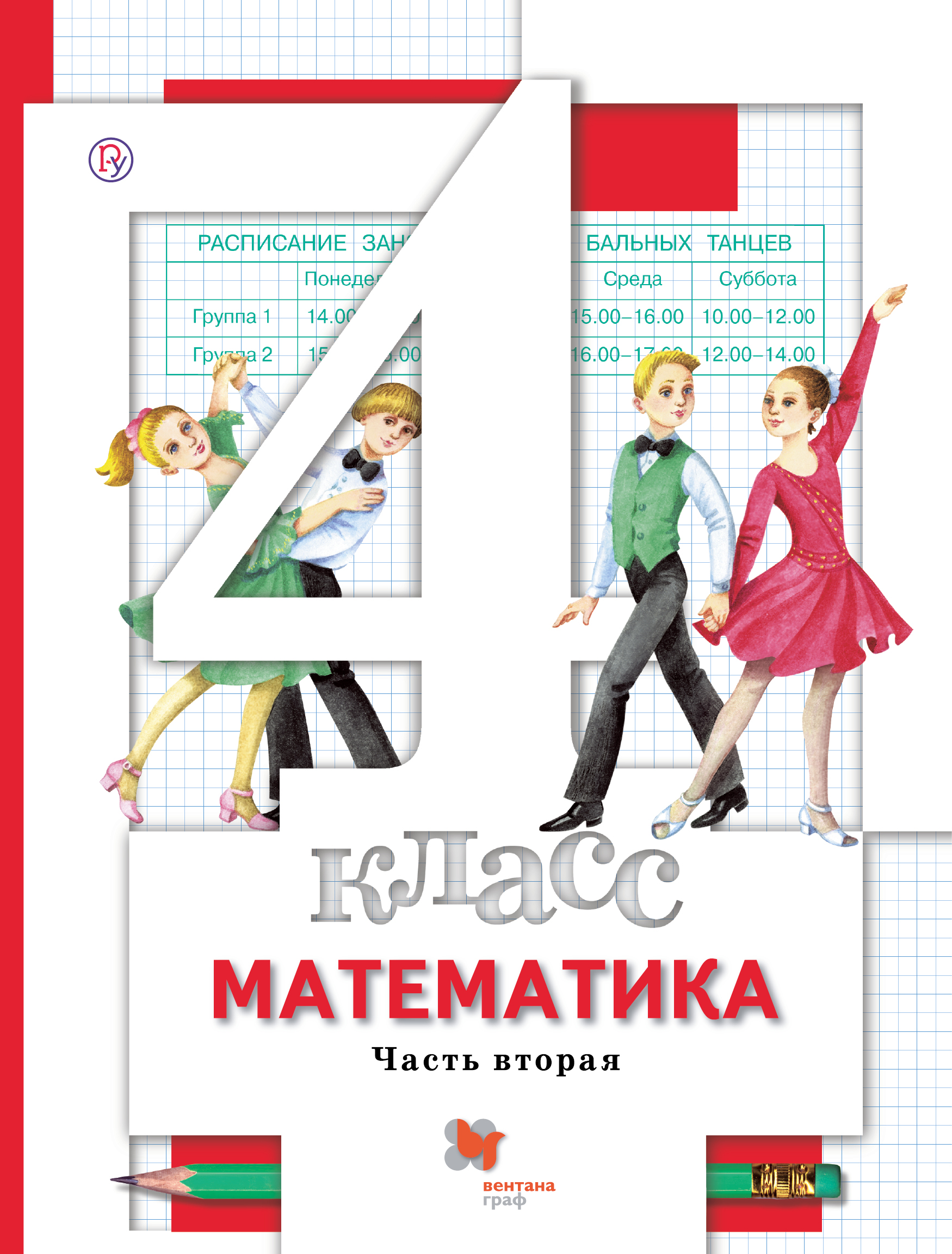 Математика. 4класс. Учебник. Часть 2